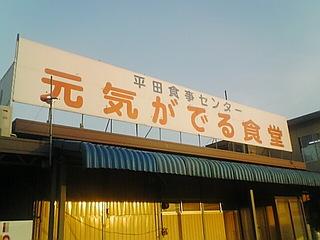 平田食事センター(SA360089)
