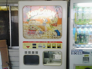 ポップコーン自販機(SA360090)