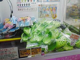 サンダルキャッチャー(SA360091)
