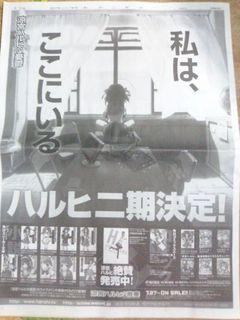 「涼宮ハルヒの憂鬱」新聞広告