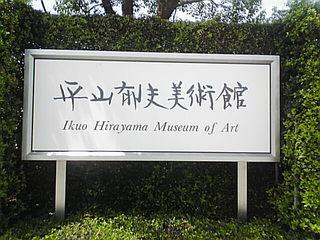 平山郁夫美術館(SA360044)