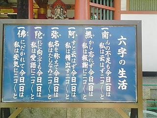 なむあみだぶつ(SA360047)