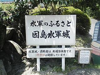 水軍城(SA360058)