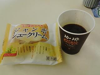 コーヒーと、大山シュークリーム。 (SA360074)