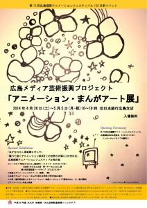 2014GW「アニメーション・まんがアート展」チラシ画像