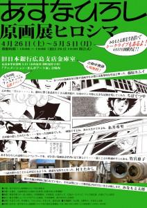 2014GW「あすなひろし原画展ヒロシマ」チラシ画像