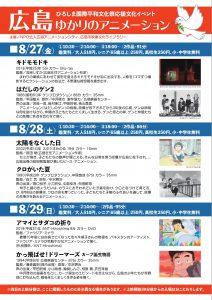 広島ゆかりのアニメーション2021チラシ(裏)