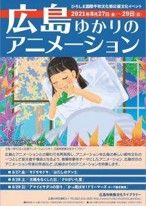 広島ゆかりのアニメーション2021チラシ(表)