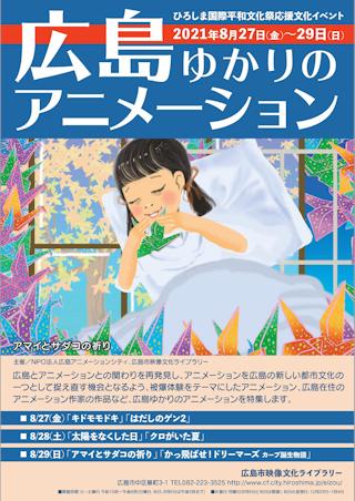 広島ゆかりのアニメーション2021チラシ(表)サムネイル