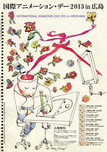 国際アニメーション・デー2013 in 広島ポスター