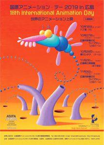 国際アニメーション・デー2019in広島 チラシ画像