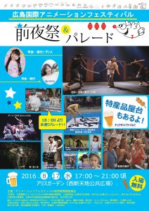 第16回広島国際アニメーションフェスティバル前夜祭&パレードチラシ