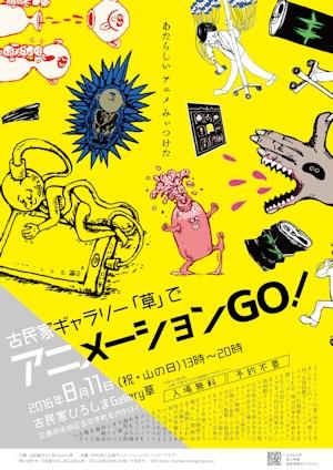 ギャラリー草でアニメーションGO!チラシ(表)mini