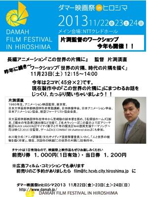 片渕監督ワークショップチラシ