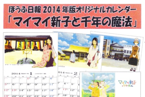 ほうふ日報「マイマイ新子と千年の魔法」2014年版オリジナルカレンダー画像