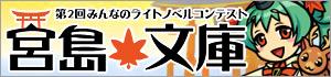 第2回みんなのライトノベルコンテスト「宮島★文庫」
