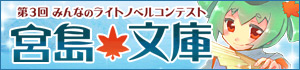 第3回みんなのライトノベルコンテスト「宮島★文庫2」