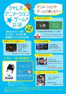 第16回広島国際アニメーションフェスティバル紙屋町シャレオ関連イベントチラシ