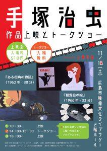手塚治虫作品上映とトークショーチラシ